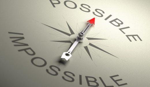 たいていのことはやればできるようになる。でも忘れちゃいけないのは最初からうまくできるわけではないこと。