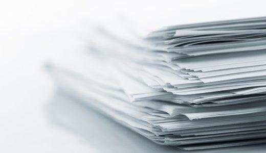 オフィス、家の断捨離を始めるならまずはスキャナー(富士通ScanSnapiX500)を買って、書類の断捨離から始めるのがおすすめ!