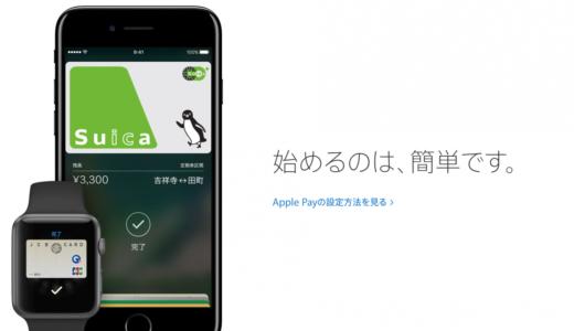 【Apple pay開始記念キャンペーンまとめ16個】一番お得でおすすめなキャンペーンはどれだ?