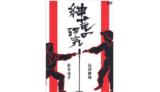 『紳竜の研究(DVD)』島田紳助氏が吉本の若手芸人に講義した成功哲学とマーケティング論がすごく勉強になる