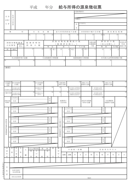 平成28年 源泉徴収票EXCELテンプレート   エクセル …