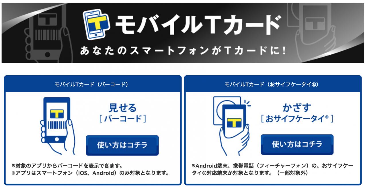 Tカードを忘れても大丈夫!iPhoneがあればTカードも財布も不要!モバイルTカードでスマートフォンがTカードになる!