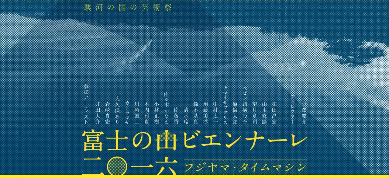 都内から日帰りで行ける静岡の芸術祭「富士の山ビエンナーレ2016」へ週末にふらっと行ってみよう