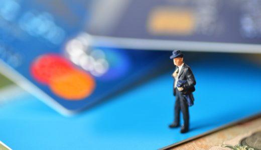 ようやく2017年1月から税金のクレジットカード払いが可能になりました。所得税、法人税、消費税などの国税をクレジットカード納付するメリットなど。