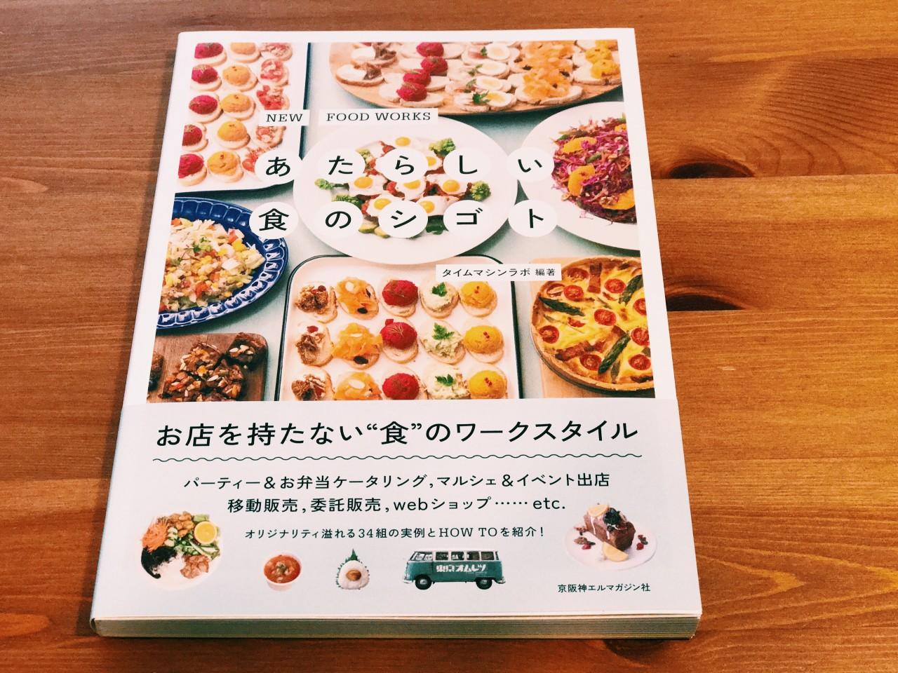 監修したケータリング書籍『あらたしい食のシゴト』が2017年4月15日発売しました!