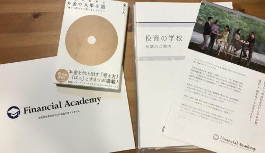 【ファイナンシャルアカデミーの口コミ&評判】無料講座「お金の教養講座」に参加してきました。