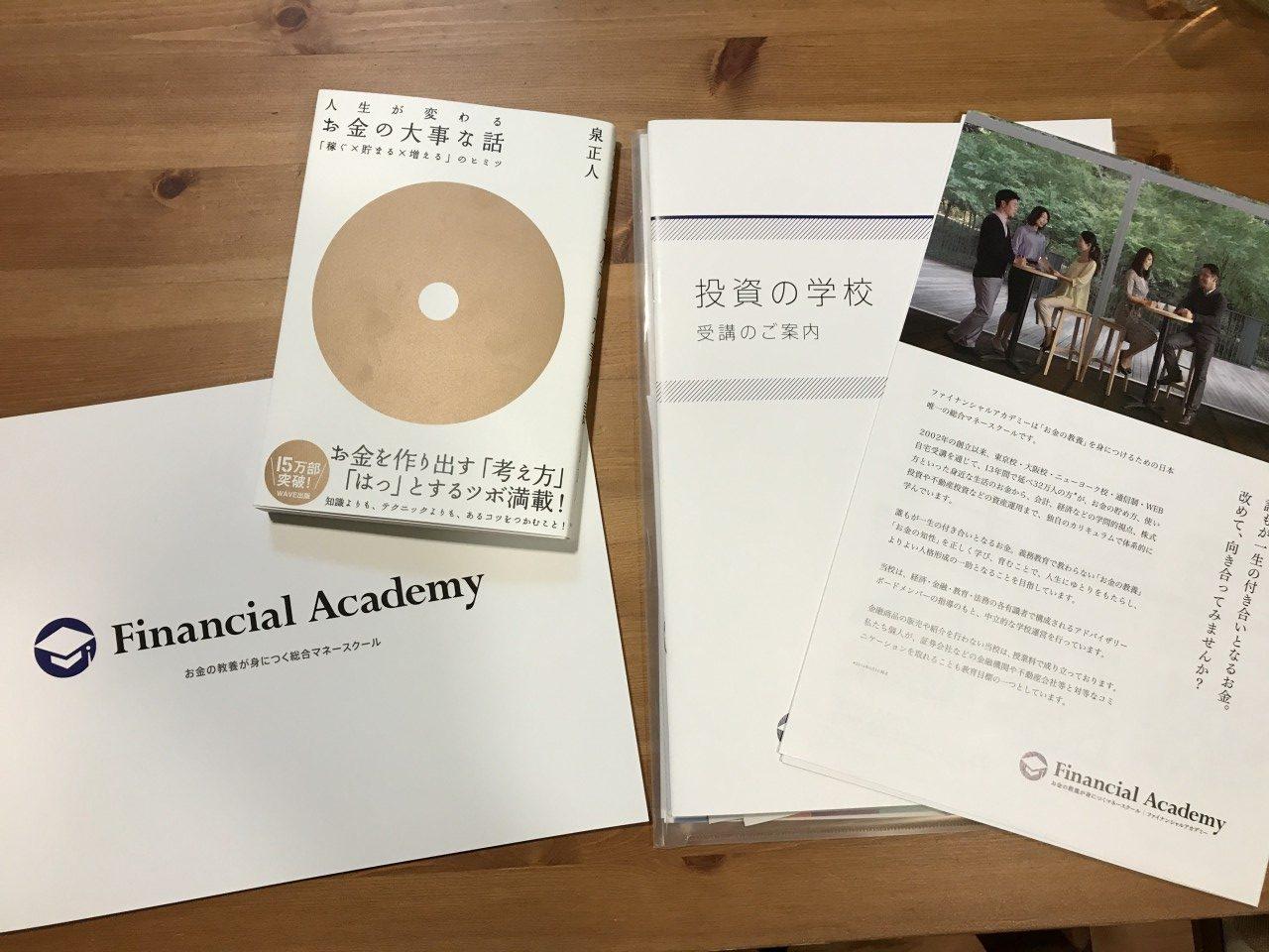 【感想&口コミ】ファイナンシャルアカデミー「お金の教養講座」(無料講座)に体験参加。お金について学ぶ良い講座でした。