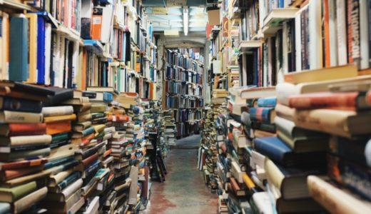 【教養書のおすすめ名著まとめ】『リーダーの教養書(NewsPicksBook)』選書一覧リストも紹介します