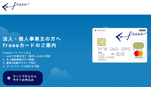 個人事業主・フリーランスおすすめクレジットカード!身分証提示だけで作れてしまう「freeeカード」が登場!