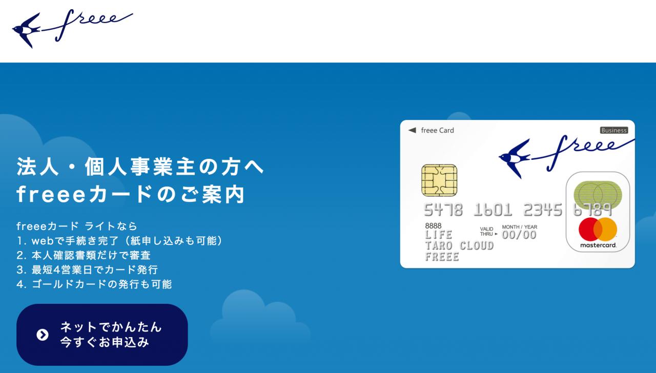 個人事業主、フリーランスでも身分証提示だけで作れてしまうおすすめクレジットカード「freeeカード」が登場!