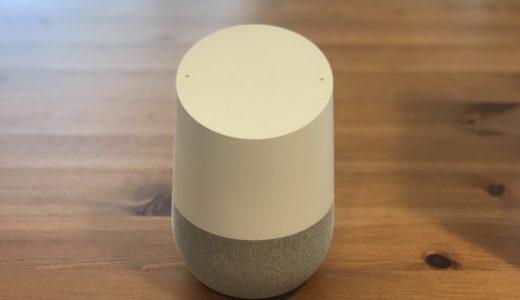 超便利!Google Homeの使い勝手・おすすめな便利な使い方を紹介します。