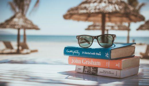 ビジネス書は全部のページを読む必要はない!おすすめの読書法・読書術を紹介します。