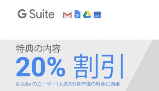 【2019年最新】「G Suite」の20%割引クーポン(プロモーションコード)を無料でご紹介しています