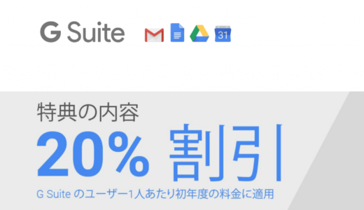 【2018年最新】「G Suite」の20%割引クーポン(プロモーションコード)を無料でご紹介しています