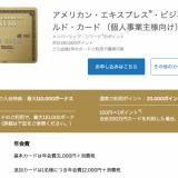 【2018年最新】「アメックスビジネスゴールドカード」最大13万ポイントもらえる入会キャンペーン!個人事業主におすすめのクレジットカードです。