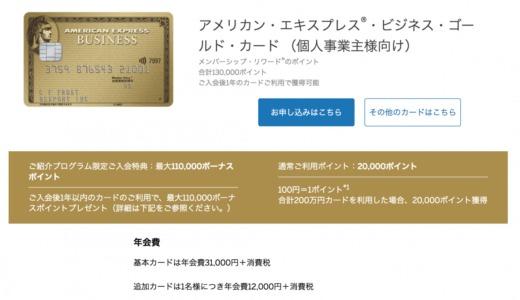 【初年度の年会費無料&最大48,000ポイントもらえる】アメックスビジネスゴールドカード入会キャンペーンの紹介!