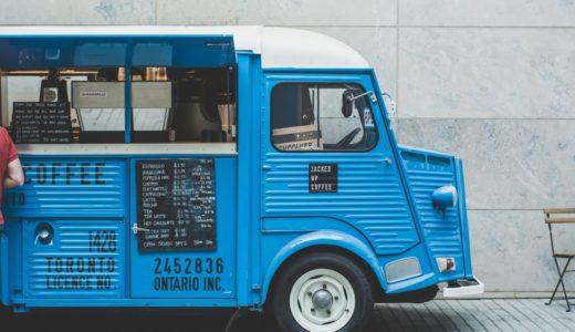 飲食店開業の魅力的な新しい選択肢「フードトラック(キッチンカー・移動販売車)」のメリット、デメリット