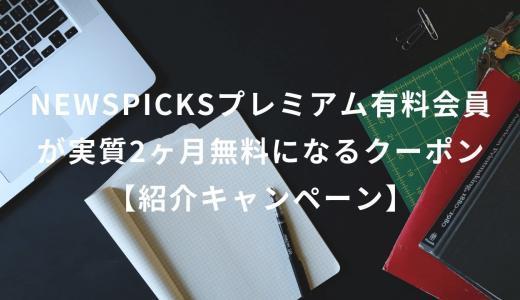 【NewsPicksプレミアム実質40日間無料キャンペーン】期間限定の新規入会にお得な紹介クーポン