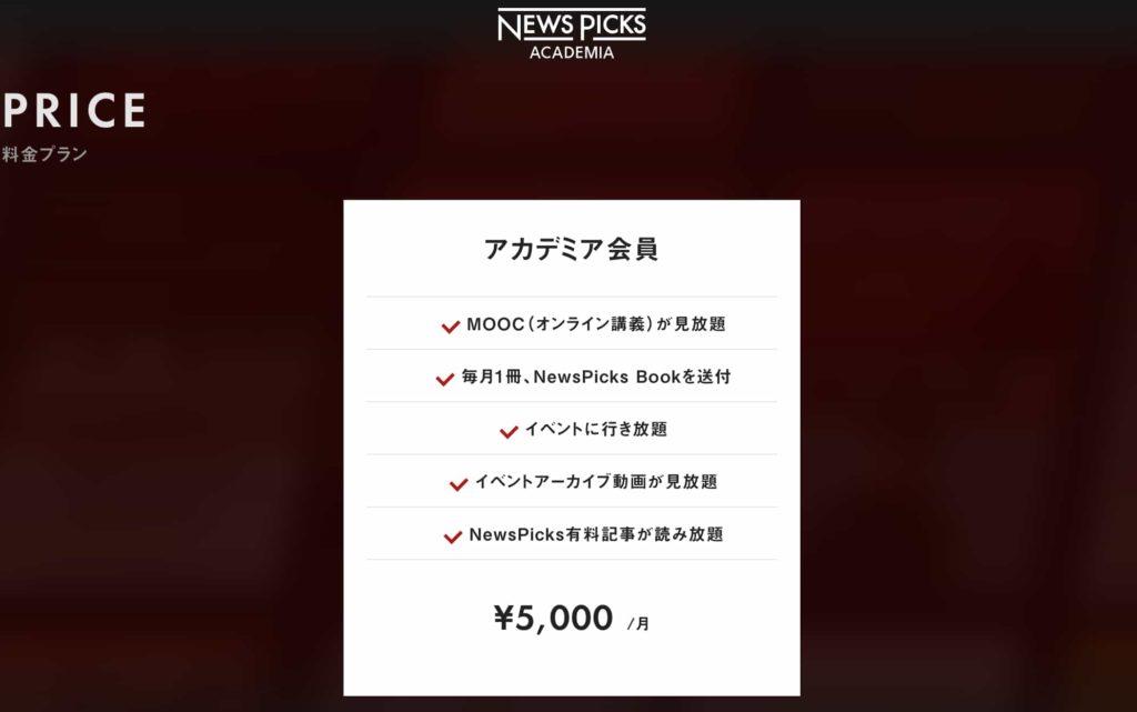 NewsPicksアカデミア料金プラン