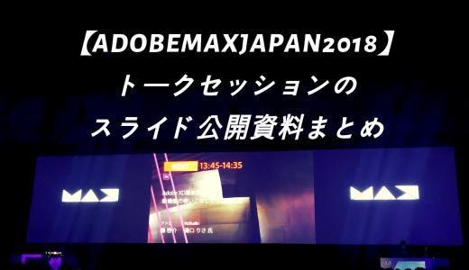 【AdobeMAXJapan2018】トークセッションのスライド公開資料まとめ