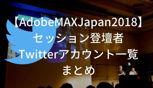 【AdobeMAXJapan2018】セッション登壇者のTwitterアカウント一覧まとめ