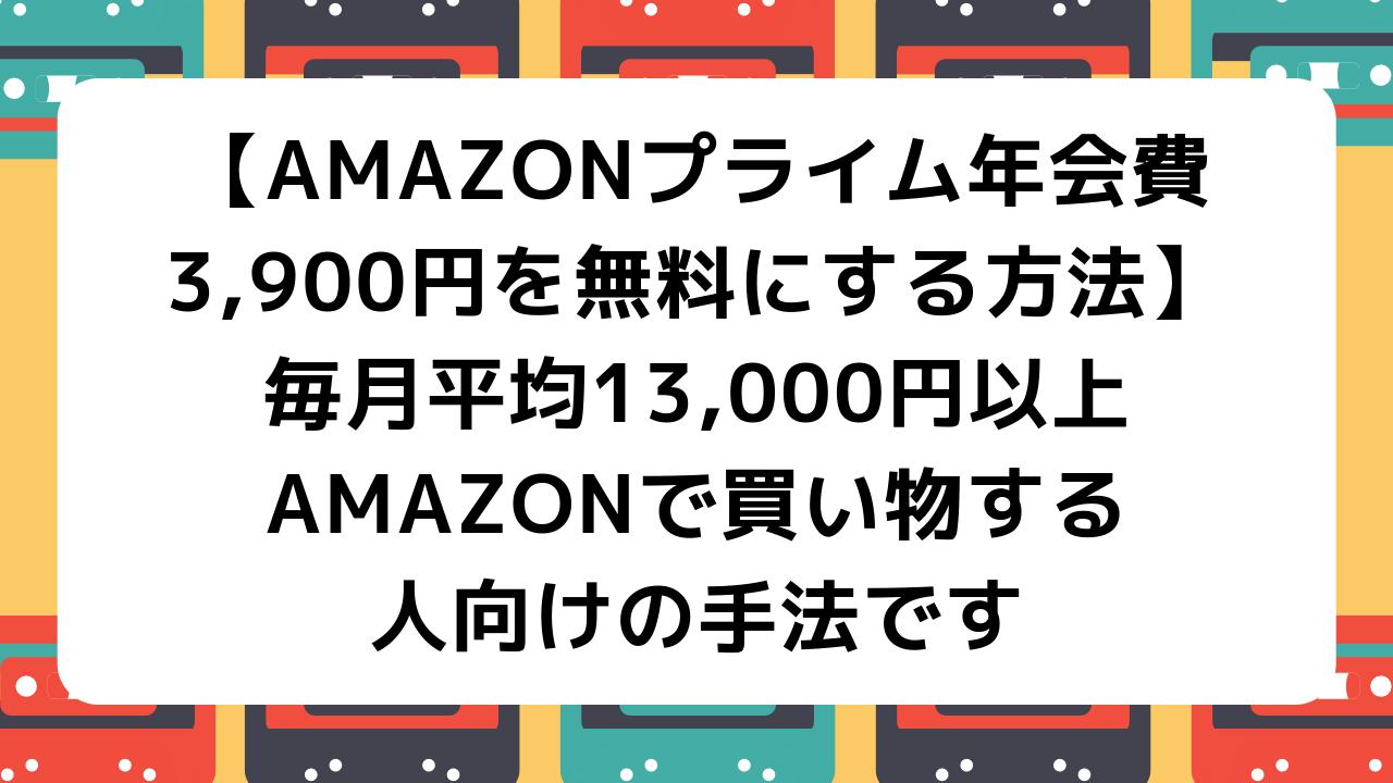 年 アマゾン 会費 プライム
