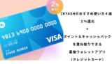 【Kyashおすすめ使い方4選】2%還元+ポイント&キャッシュバックを重ね取りできる最強ウォレットアプリ(クレジットカード)