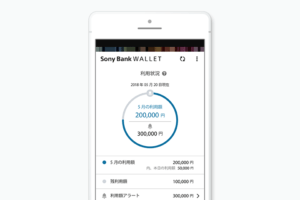 Sony Bank WALLETならソニー銀行の外貨残高、支払った取引明細をいつでもスマホアプリで確認できます。