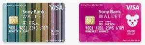海外で使うとクレカよりお得な「Sony Bank WALLET」とは?