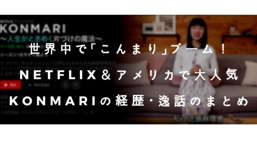 世界中で「こんまり」ブーム!Netflix&アメリカで大人気Konmariの経歴・逸話のまとめ