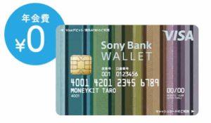 Sony Bank WALLETの年会費は無料です