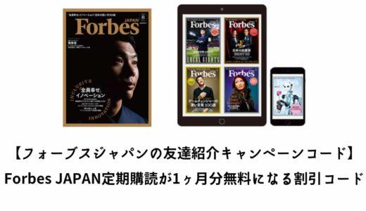 【フォーブスジャパンの友達紹介キャンペーンコード(1ヶ月分無料)紹介】Forbes JAPAN定期購読の割引コードを配付中です