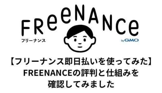 【フリーナンス即日払いを使ってみた】FREENANCEの評判と仕組みを確認してみました