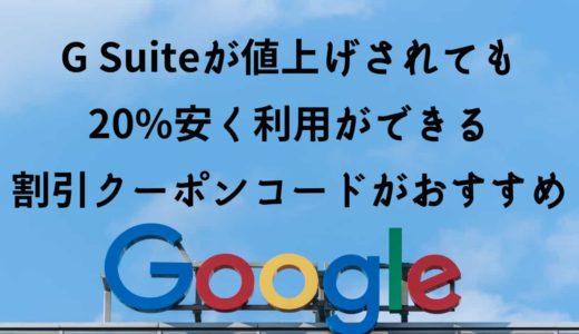 G Suiteが値上げされても20%安くなる割引クーポンコードがおすすめです