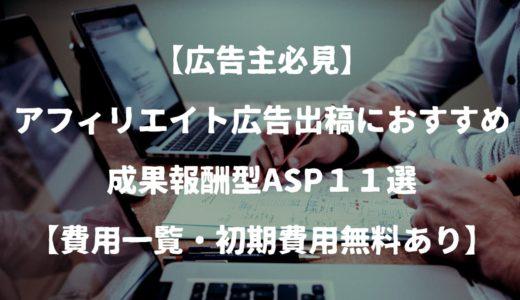 【広告主必見】アフィリエイト広告出稿におすすめ成果報酬型ASP11選【費用一覧・初期費用無料あり】