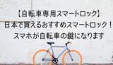 【自転車専用スマートロック】日本で買えるおすすめ比較5選!スマホが自転車の鍵になります