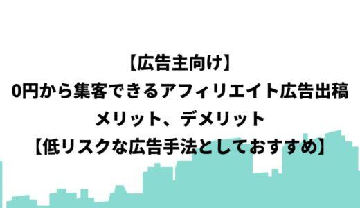 【広告主向け】0円から集客できるアフィリエイト広告出稿のメリット、デメリット【低リスクな広告手法としておすすめ】