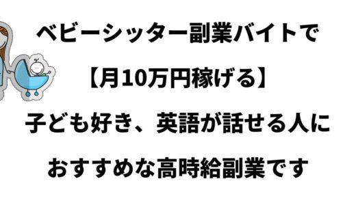 【ベビーシッターで月10万円稼げる】子ども好き、英語が話せる人などにおすすめな副業アルバイトです
