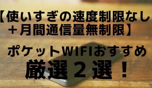 【使いすぎの速度制限なし+月間通信量無制限】ポケットWiFiおすすめ厳選2選!