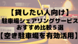 【貸したい人向け】駐車場シェアリングサービスおすすめ比較5選【空き駐車場を有効活用】