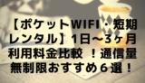【無制限ポケットWiFi・短期レンタルにおすすめ6選】1日~3ヶ月利用料金比較 !
