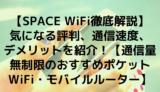 【SPACE WiFi徹底解説】気になる評判、通信速度、デメリットを紹介!【通信量無制限のおすすめポケットWiFi・モバイルルーター】