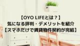 【OYO LIFEとは?】気になる評判・デメリットを紹介【スマホだけで賃貸物件契約が完結】