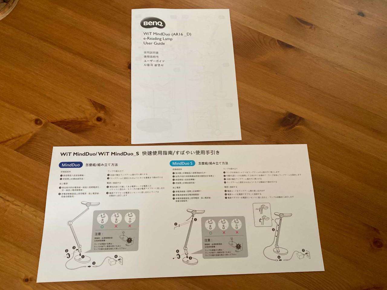 BenQ WiT MindDuo LEDデスクライト3