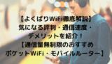 【よくばりWiFi徹底解説】気になる評判・通信速度・デメリットを紹介!【通信量無制限のおすすめポケットWiFi・モバイルルーター】