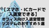 【スマホ・ICカードで入退室できる】オフィス向け入退室管理システムのおすすめ5選
