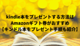 kindle本をプレゼントする方法はAmazonギフト券がおすすめ【キンドル本をプレゼント手順も紹介】