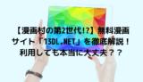 【漫画村の第2世代!?】無料漫画サイト「13DL.NET」を徹底解説!利用しても本当に大丈夫??