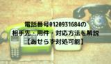 電話番号0120931684の相手先・用件・対応方法を解説【あせらず対処可能】