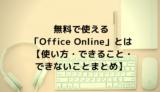 無料で使える「Office Online」とは 【使い方・できること・できないことまとめ】